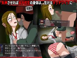 School Girl Courage Test 5 + DLC1 - Yume Momono + DLC2 - Unconscious Return screenshot 7