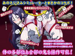 Suspended Sex Simulator: Bound Mama and the Four Goblins screenshot 7