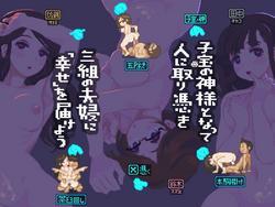 Yukiya Hot Spring ~The Waters of Fertility~ screenshot 2
