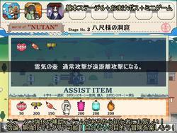 Monster Fighter Boy Ashita ~ Battle at Oni-Castle ~ (Marume Works) screenshot 1