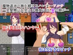Slutty Huntress Alte's Quest for Men screenshot 2