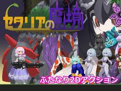 Setalia the Demon Realm screenshot 0