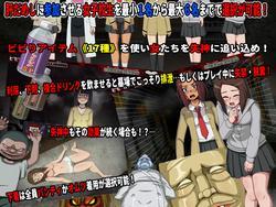 School Girl Courage Test 5 + DLC1 - Yume Momono + DLC2 - Unconscious Return screenshot 0