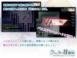 Kubel no Kubikase-byou (Yasagure Kitsuenjo) screenshot 5