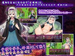 Summonmancer Falcia ~The Forbidden Art of Enwombing Monsters~ screenshot 0