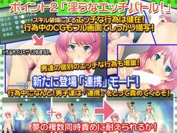 Tsubomi's Naughty Garden screenshot 1