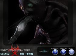BIOSEEKER movie vol.2 screenshot 17