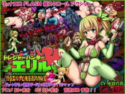 Treasure Hunter Eriru (Himitsu Kessha) screenshot 0