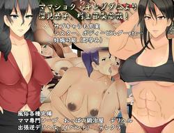 I'm the Building Manager at Married Woman Condo (dai2hokenshistu) screenshot 1