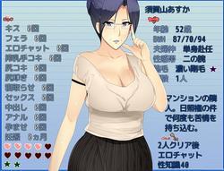 I'm the Building Manager at Married Woman Condo (dai2hokenshistu) screenshot 6