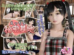 Ecchi Secret Kichi (Rainbowbambi) screenshot 0