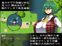 Yuka -Scattered Large Youkai Fragments- screenshot 7