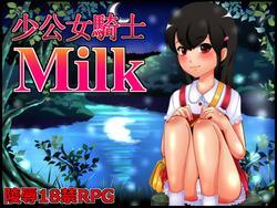Girl Knight MILK (shoku) screenshot 0