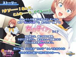 Nyotai-ka Panic! 3 ~O-Ore wa Otoko da! Demo, Kuyashii kedo Kimochii... no ka!?~ (Appetite) screenshot 7