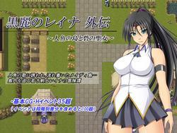Kuro Reina's Gaiden ~Mermaid Island and the Fortune's Saint~ screenshot 0