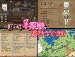 Sword and Collar of Slave Trader screenshot 2