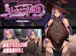 Mirena's Manor (Kazama dojo) screenshot 1