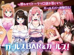 Girls Bar & Girls! screenshot 0