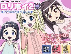 Lolihoi 2 ~maō no chikara wa Pa nai no~ screenshot 0