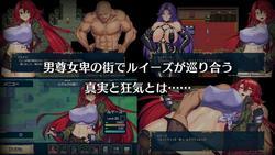 Obscurite Magie ~ Corrupt Town of Luedidalia (Instant Flowlighter) screenshot 10
