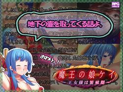 Kei, Daughter of the Devil screenshot 0