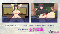 Sonia and the Lusting Village screenshot 0