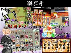 Sengoku NEET screenshot 0