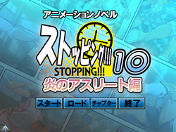 Stopping 10 (NightHawk, naitohoku) screenshot 4