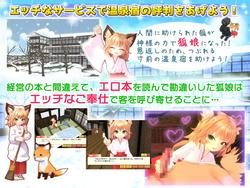 Fox Girl's Naughty Inn screenshot 0