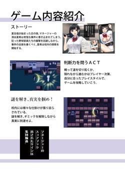 Журнал менеджера ~ Сигнал о групповом изнасиловании ~ screenshot 2