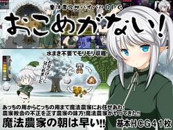 We Have No Rice! ~Magical Farming Survival RPG~ (crotch) screenshot 0