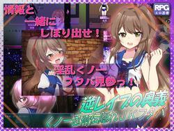 Futaba JK: Way of the Reverse R*pe Ninja (aphrodite) screenshot 0