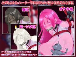 Suspended Sex Simulator: Bound Mama and the Four Goblins screenshot 6