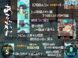 Yukiya Hot Spring ~The Waters of Fertility~ screenshot 4