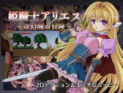 Princess Knightess Aries ~Exploring into the Phantom Castle~ (taranbo) screenshot 0