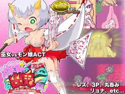 R18+ Monster Girls You-kichan! screenshot 19