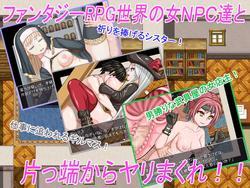 The NPC sex a NEET screenshot 1