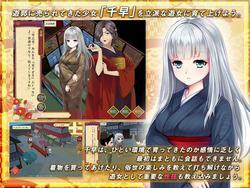 Hanamachi Girl Chihaya (Dieselmine) screenshot 0