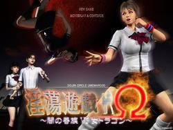 Game of Lascivity OMEGA (The First Volume) -Vampire vs. KungFu Girl- screenshot 3
