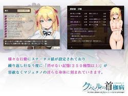 Kubel no Kubikase-byou (Yasagure Kitsuenjo) screenshot 4