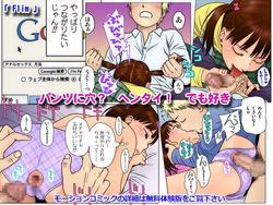 OniAi -Gimic LOw Sho Higashiyama- (Gimmix, GMX) screenshot 2