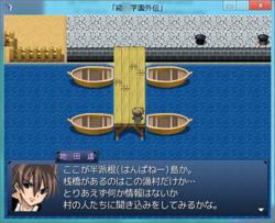 Shukyusho G*kuen Gaiden: The Legend of Hanpane Island screenshot 0