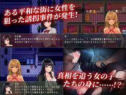 The Dangerous Road Home at Night - Raw Rape, Abduction and Confinement screenshot 2