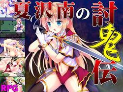 Minami Natsuzawa: Rise of the Ogre Killer screenshot 0