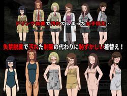 School Girl Courage Test 5 + DLC1 - Yume Momono + DLC2 - Unconscious Return screenshot 3