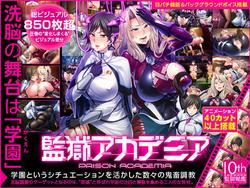 Kangoku Academia (Anime Lilith) screenshot 0