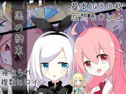 Kurono screenshot 0