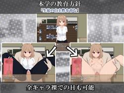 NPC Sex Private School screenshot 1
