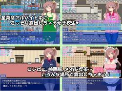 Part-Time Exhibitionist Girl screenshot 0