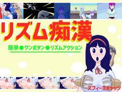 Rhythm Chikan (SFEMY KATS) screenshot 0